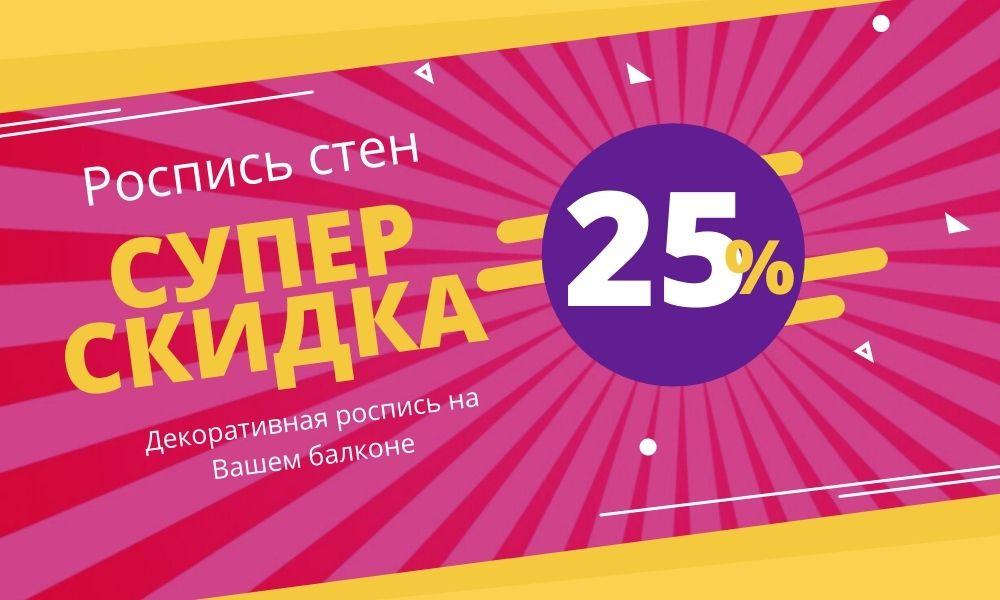 Декоративная роспись на Вашем балконе со скидкой 25%