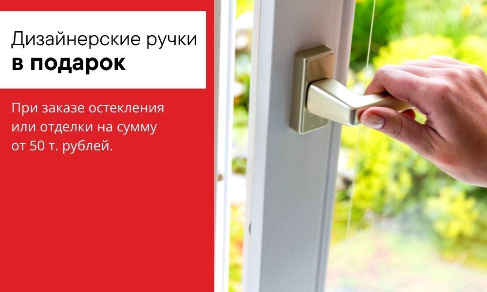 Дизайнерские ручки в подарок при заказе остекления или отделки на сумму от 50 т. рублей