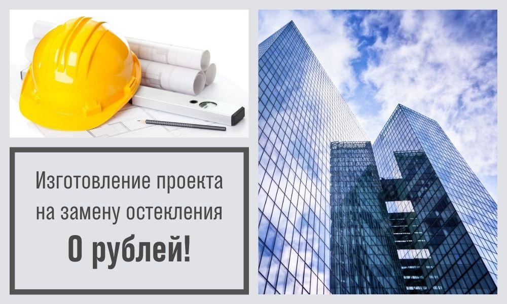 Изготовление проекта на замену остекления - 0 рублей!