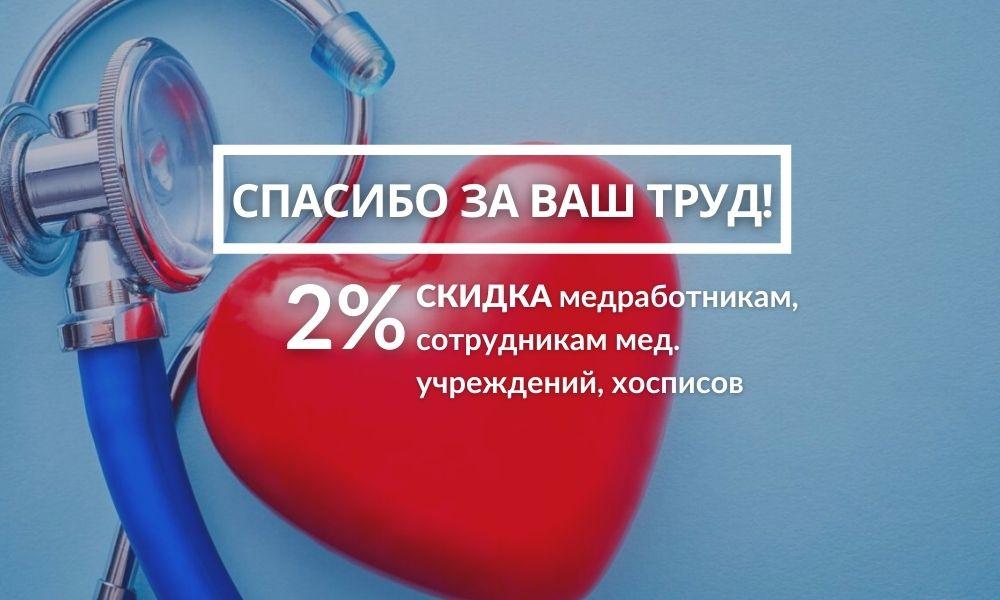 Скидка 2% медработникам, сотрудникам медицинских учреждений, хосписов