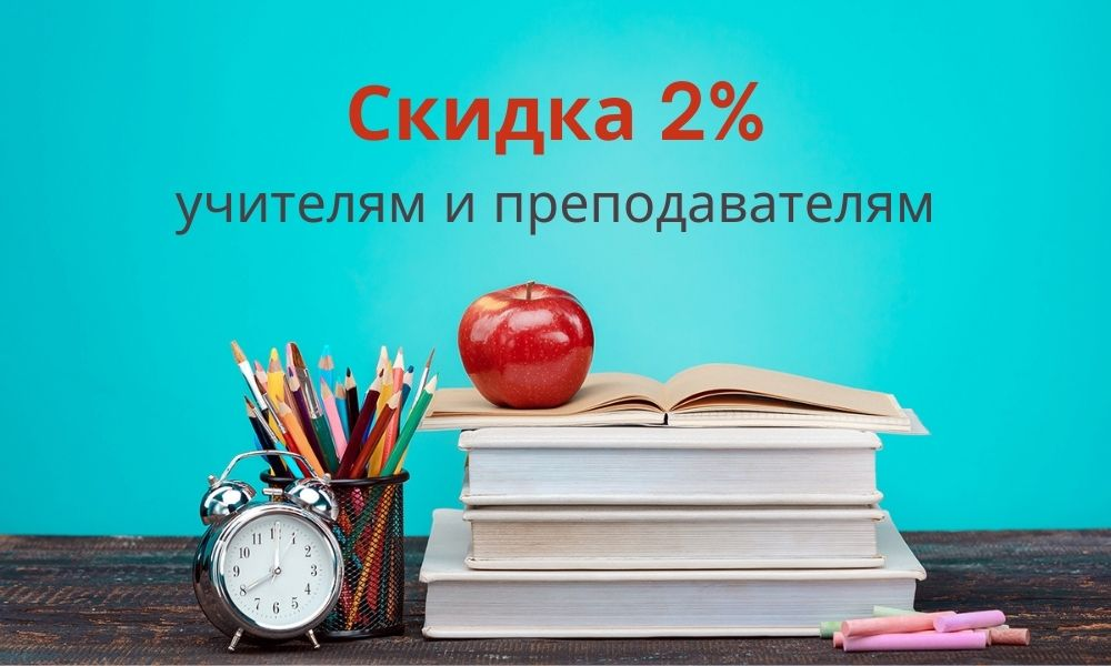 Скидка 2% учителям и преподавателям