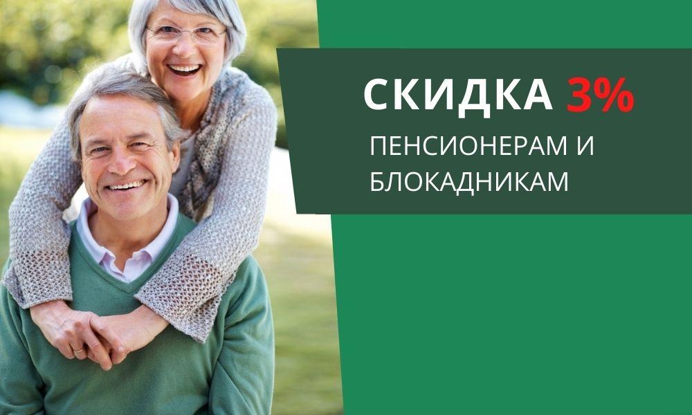 Скидка 3% пенсионерам и блокадникам