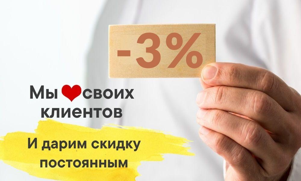 Скидка 3% постоянным клиентам